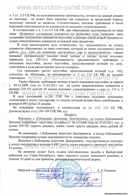 Юридическая консультация по взысканию алиментов